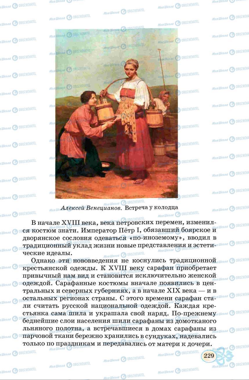 Учебники Русский язык 6 класс страница 229