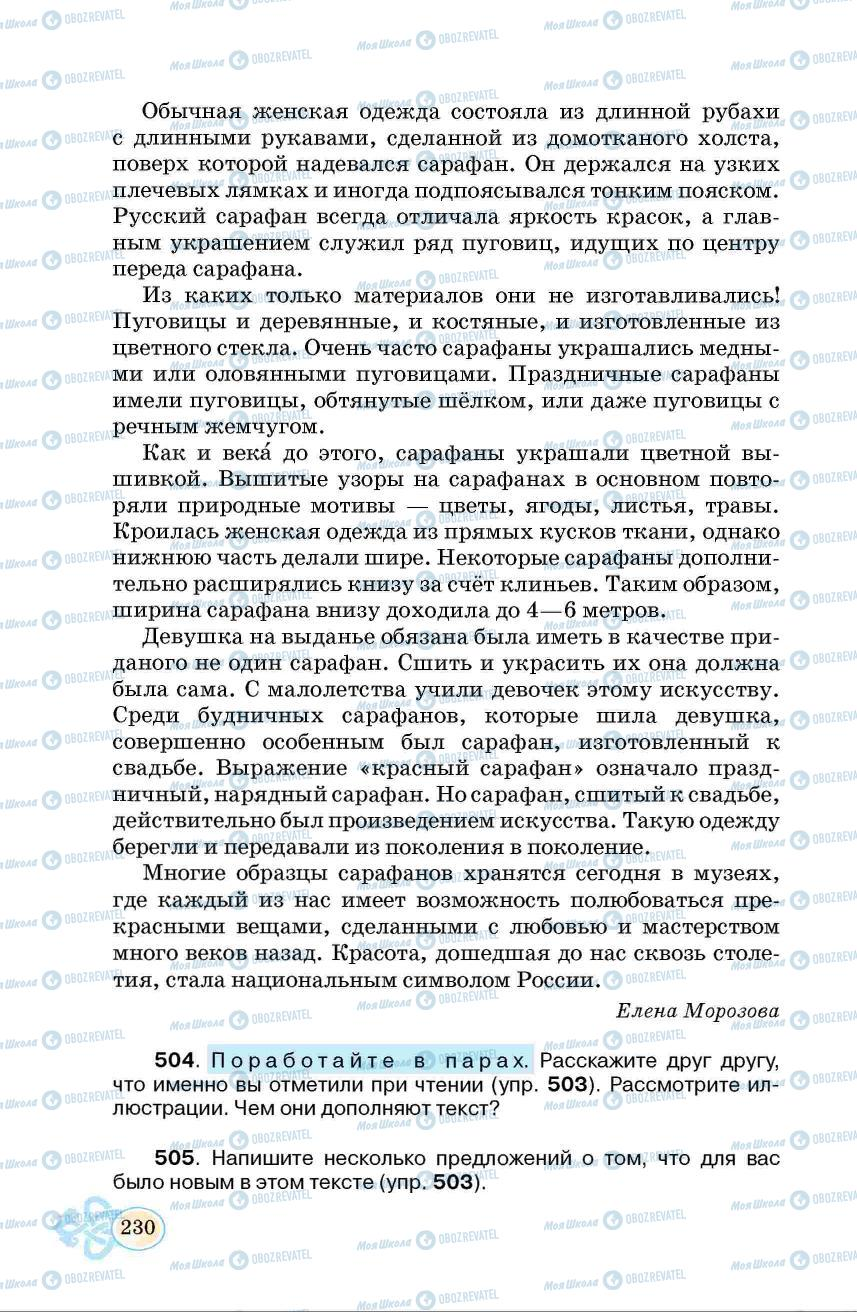 Учебники Русский язык 6 класс страница 230