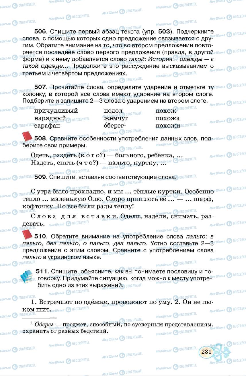 Учебники Русский язык 6 класс страница 231