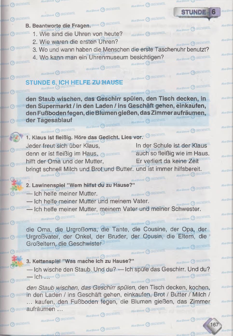 Підручники Німецька мова 6 клас сторінка 167