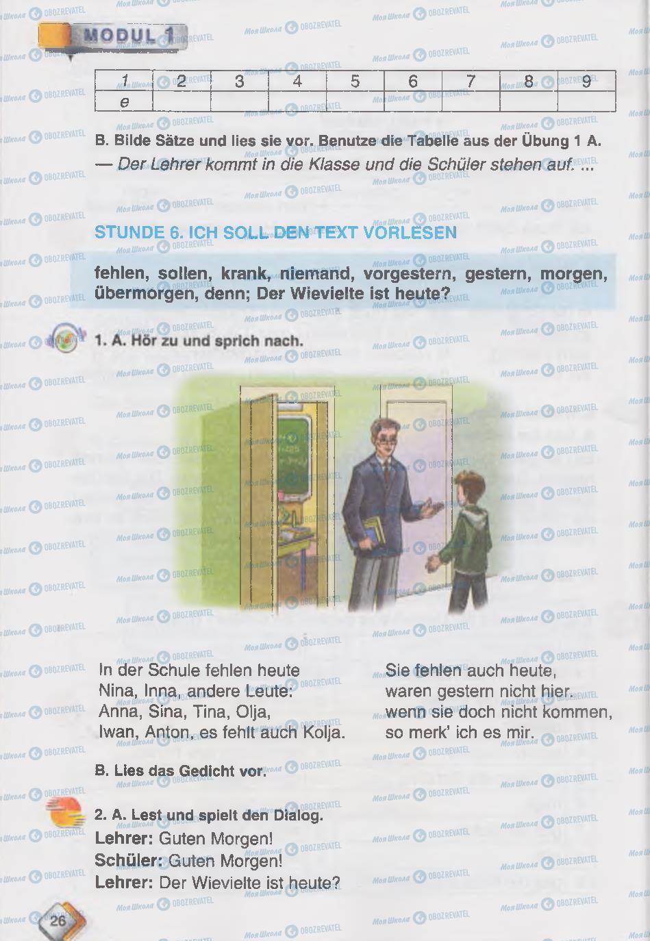 Учебники Немецкий язык 6 класс страница 26