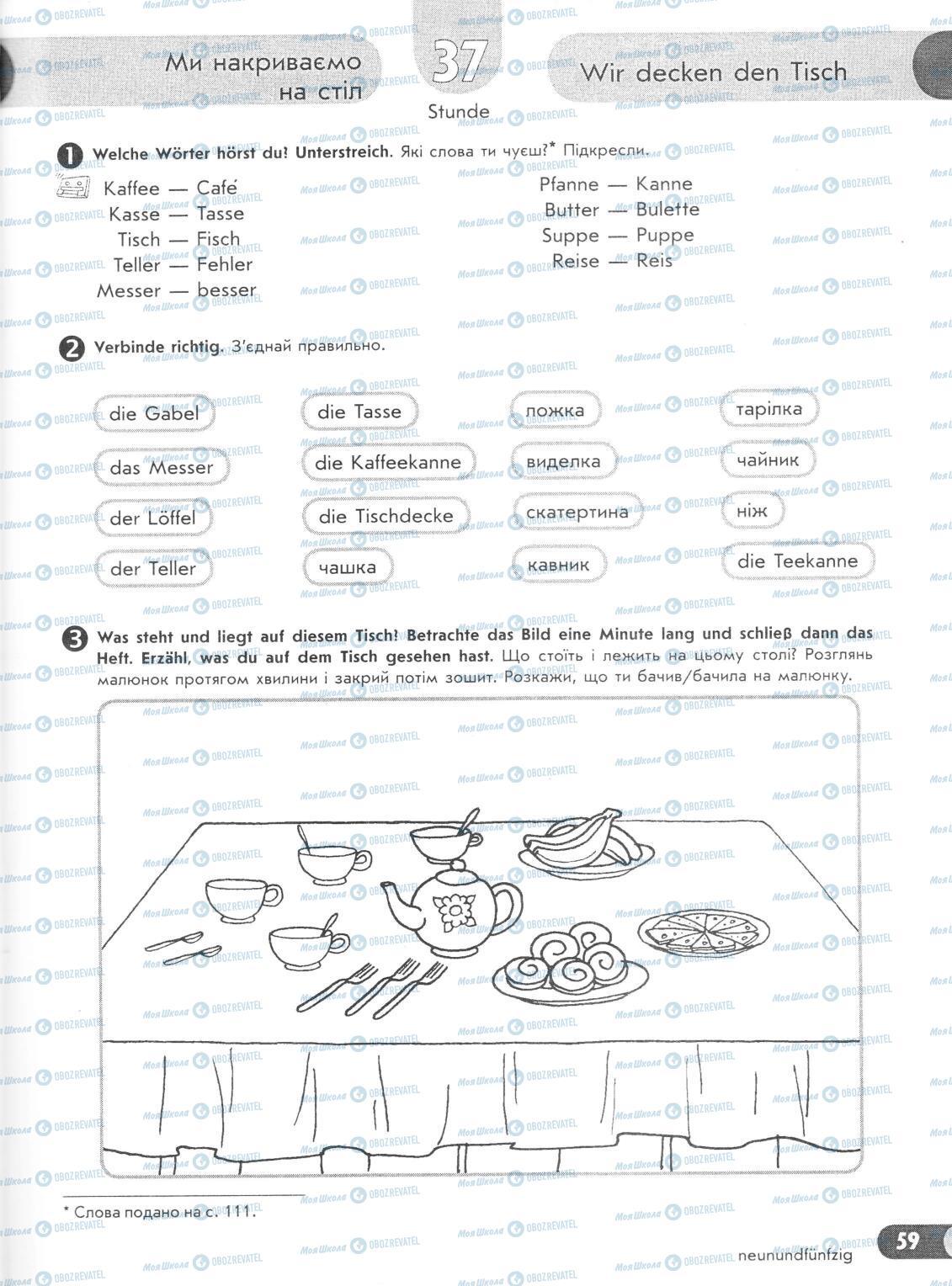 Учебники Немецкий язык 6 класс страница 59