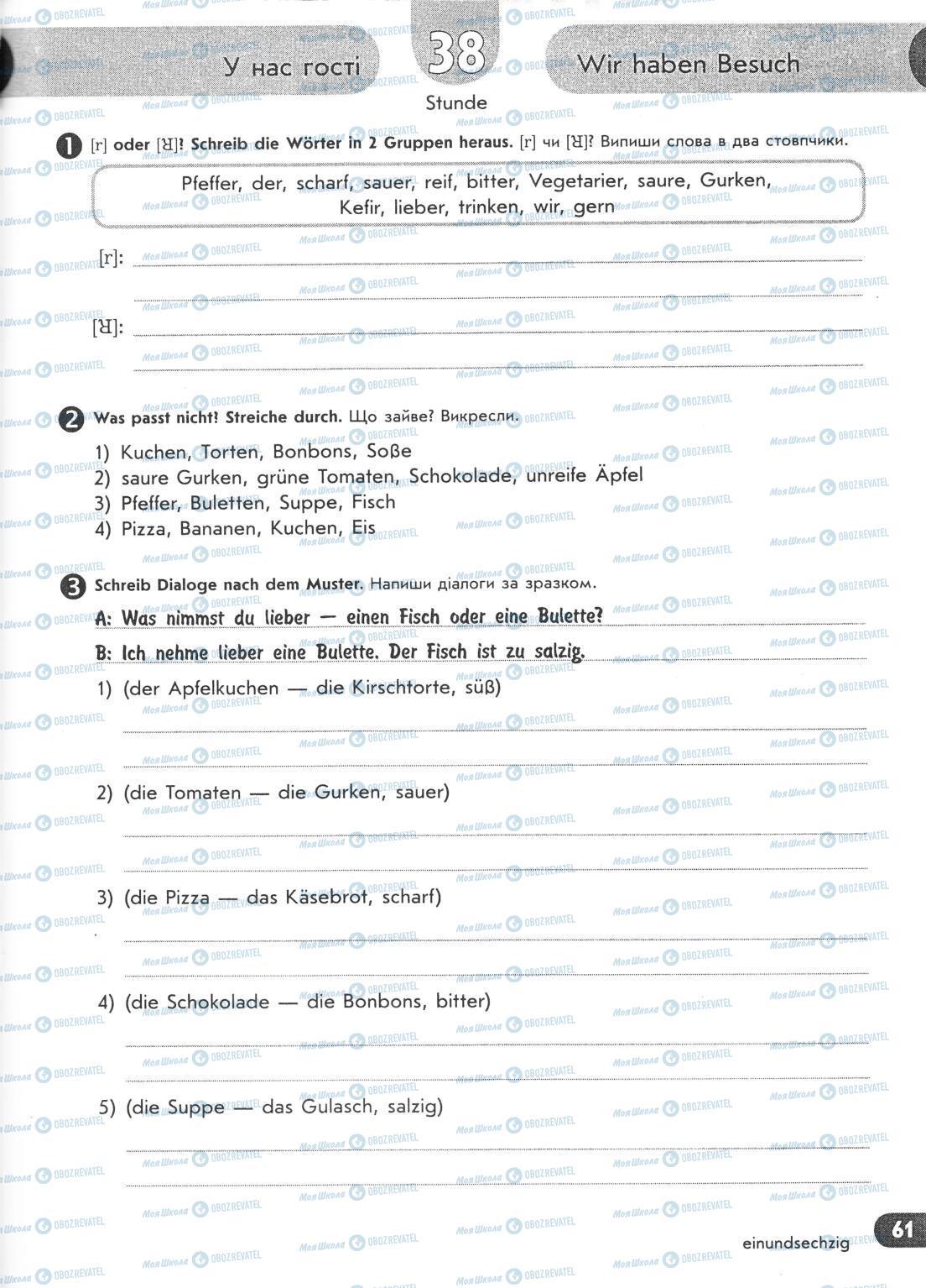 Учебники Немецкий язык 6 класс страница 61