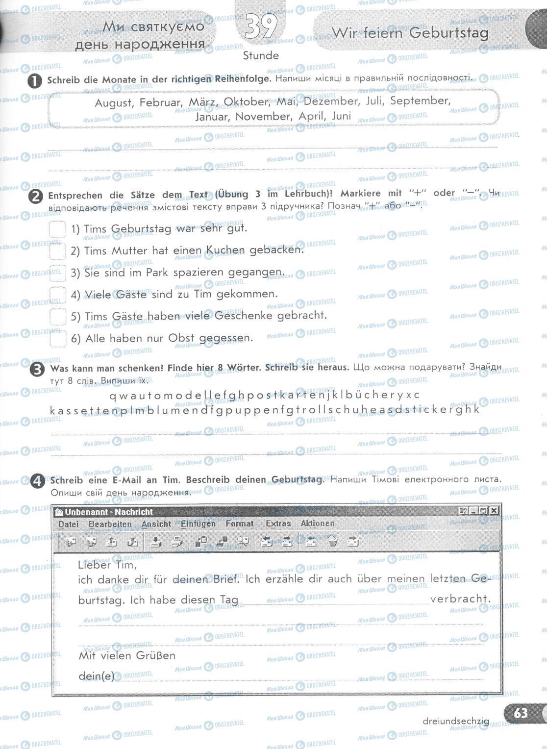 Підручники Німецька мова 6 клас сторінка 63