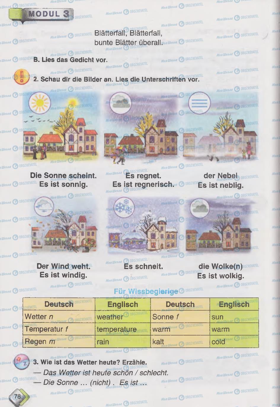 Учебники Немецкий язык 6 класс страница 78