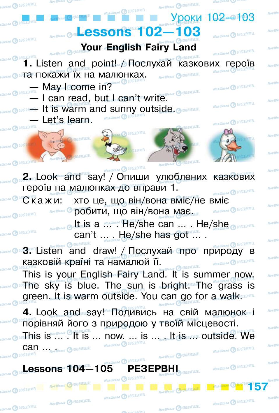 Підручники Англійська мова 1 клас сторінка 157