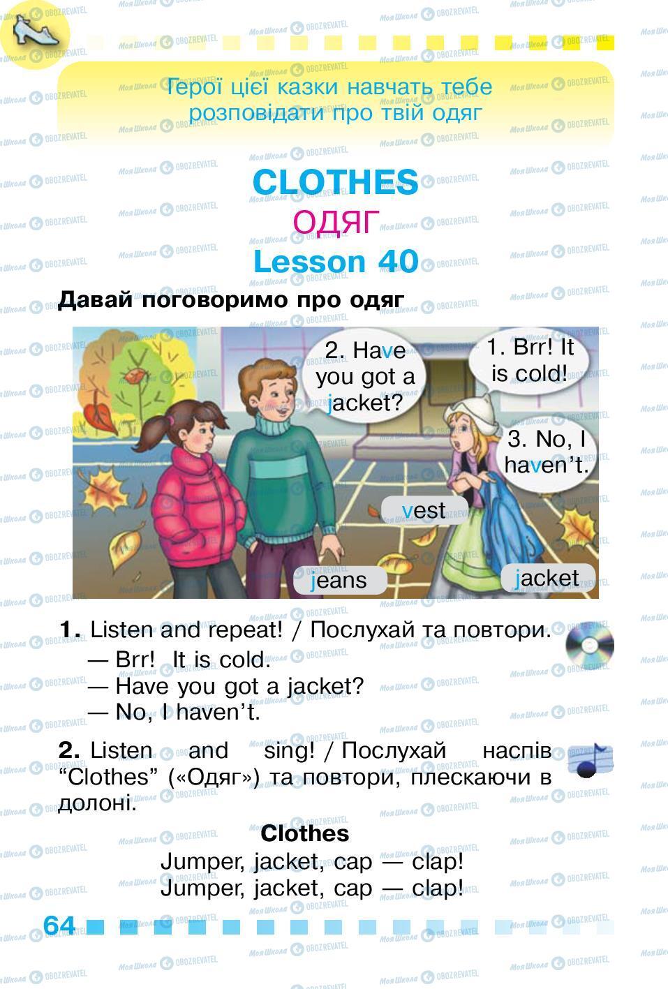 Учебники Английский язык 1 класс страница 64