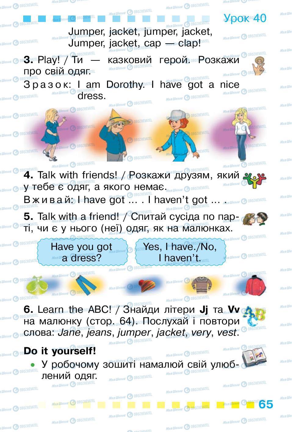 Підручники Англійська мова 1 клас сторінка  65