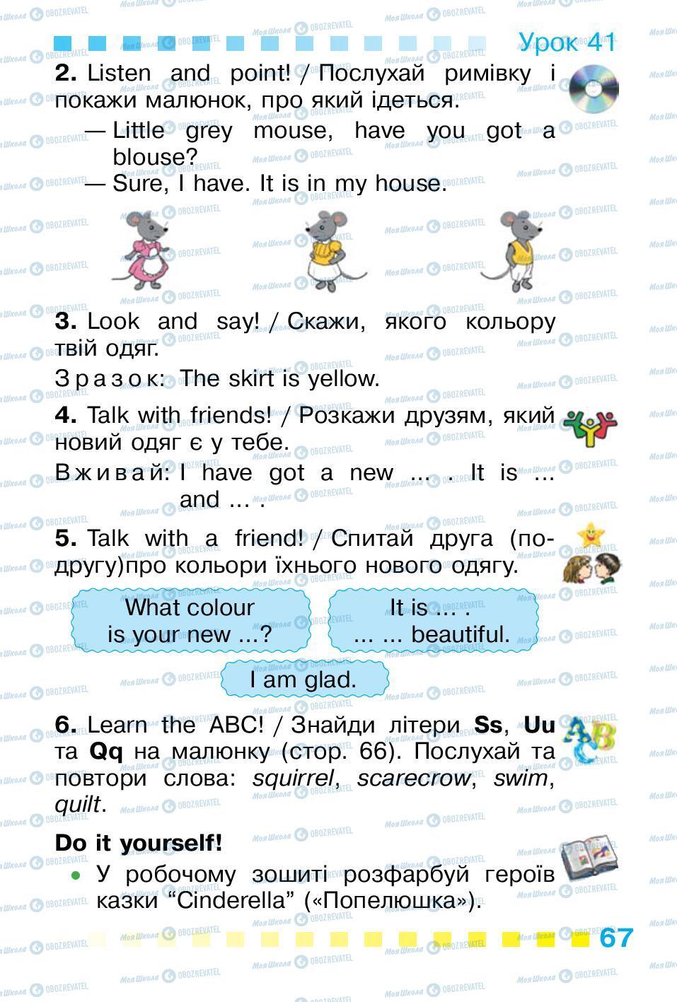 Учебники Английский язык 1 класс страница 67