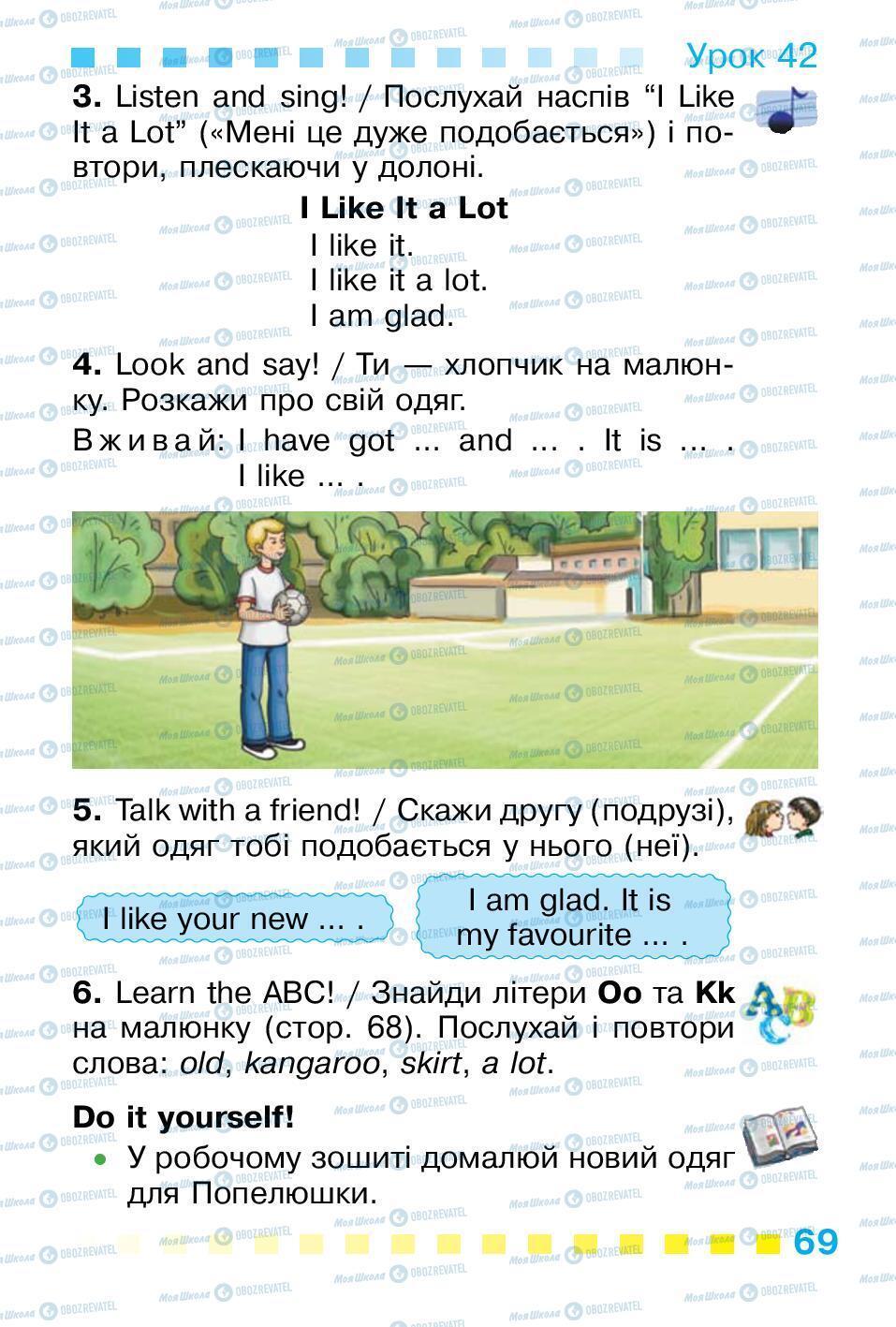 Учебники Английский язык 1 класс страница 69