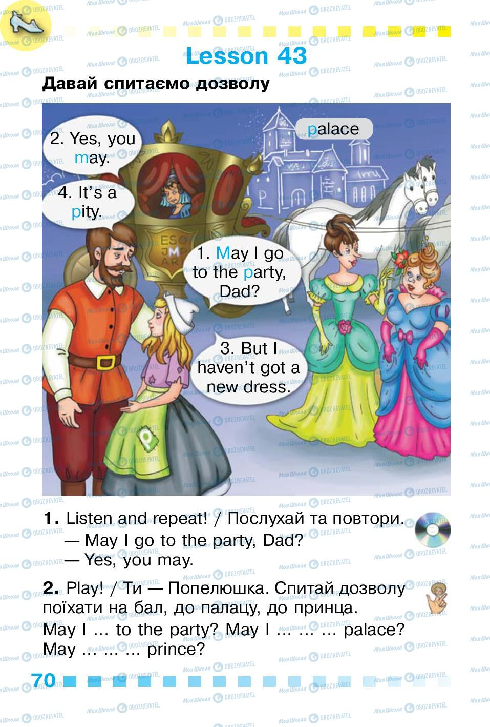 Учебники Английский язык 1 класс страница 70