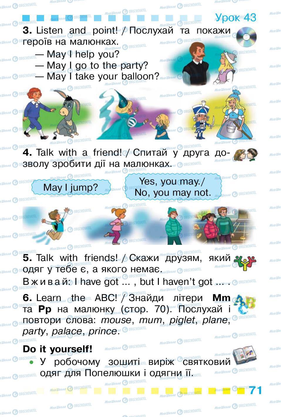 Учебники Английский язык 1 класс страница 71