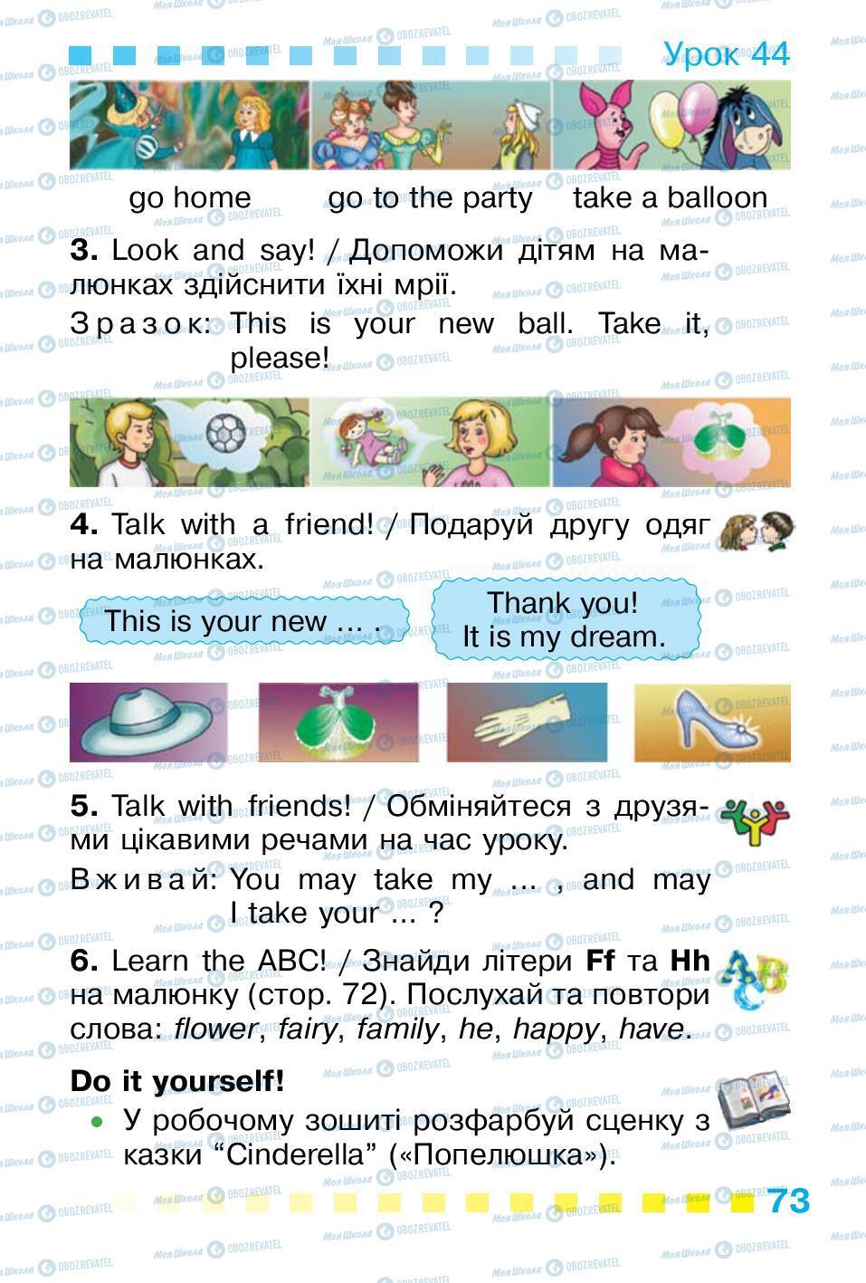 Учебники Английский язык 1 класс страница 73