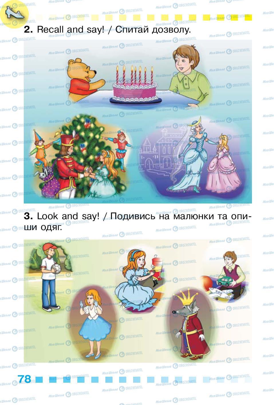 Учебники Английский язык 1 класс страница 78