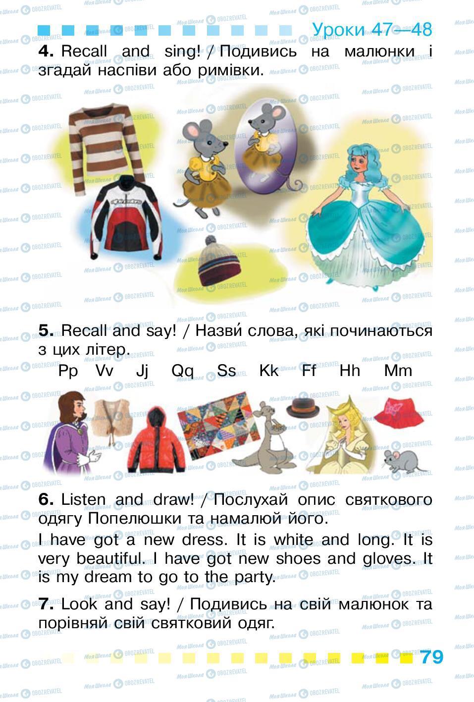 Підручники Англійська мова 1 клас сторінка 79