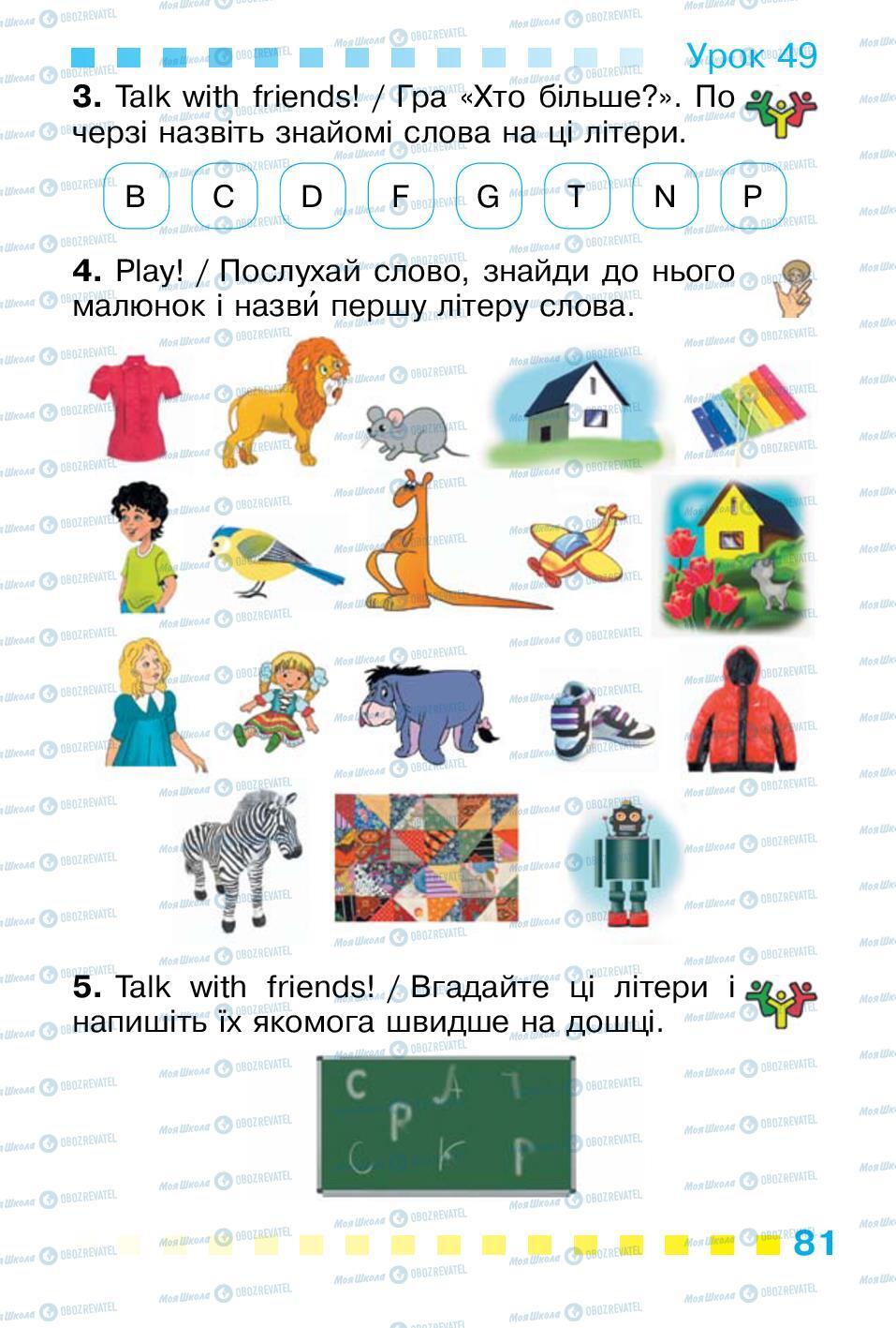 Підручники Англійська мова 1 клас сторінка 81