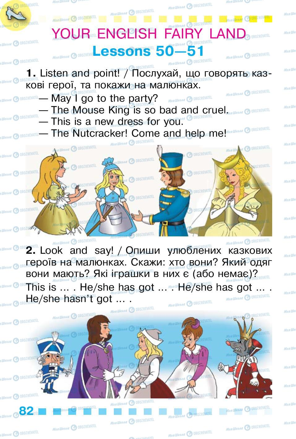 Підручники Англійська мова 1 клас сторінка 82