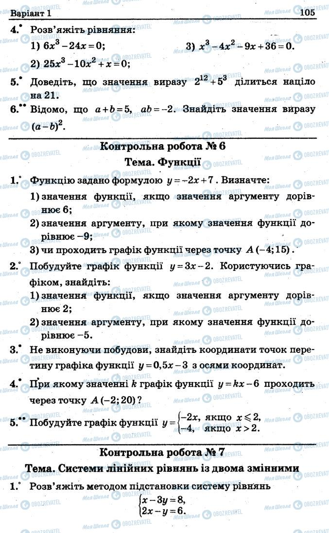 Підручники Алгебра 7 клас сторінка 105