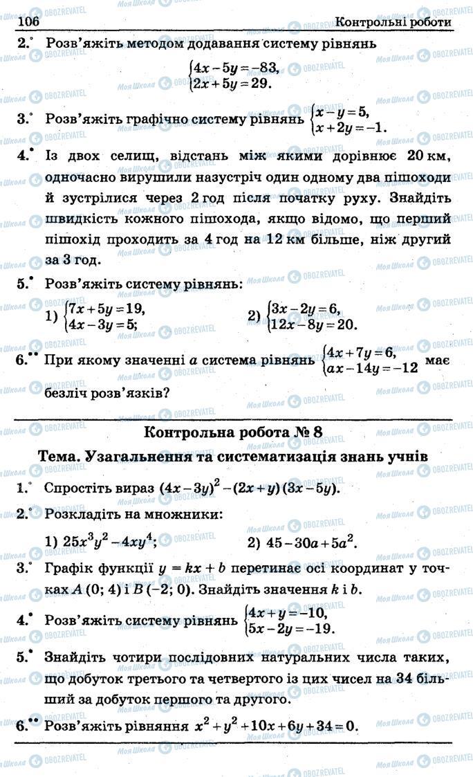 Підручники Алгебра 7 клас сторінка 106