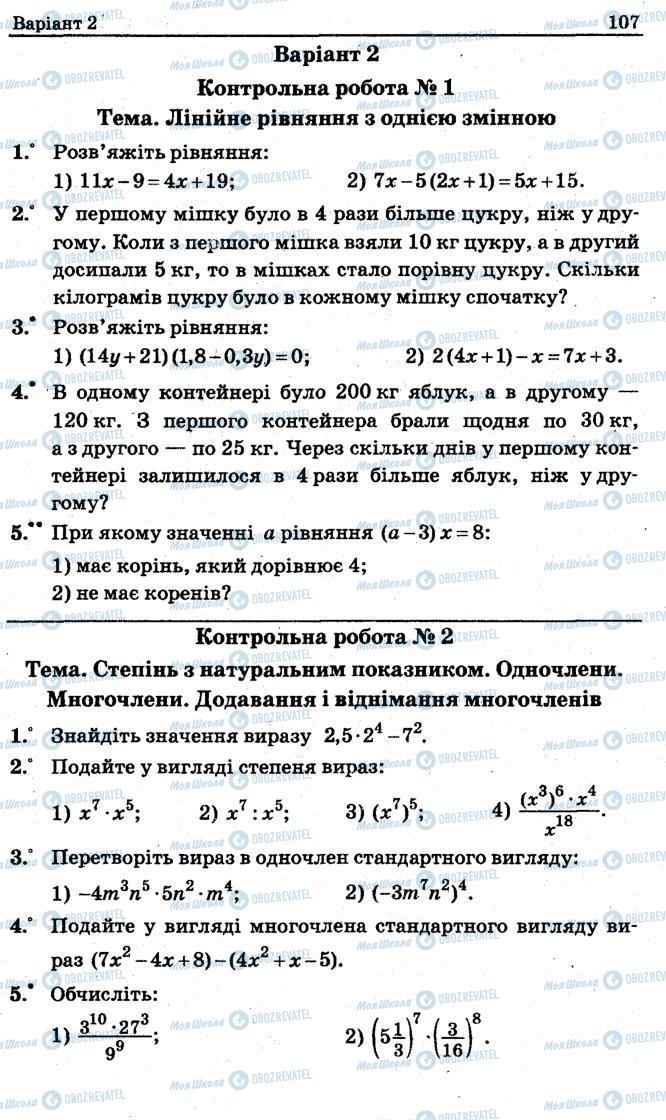 Підручники Алгебра 7 клас сторінка 107
