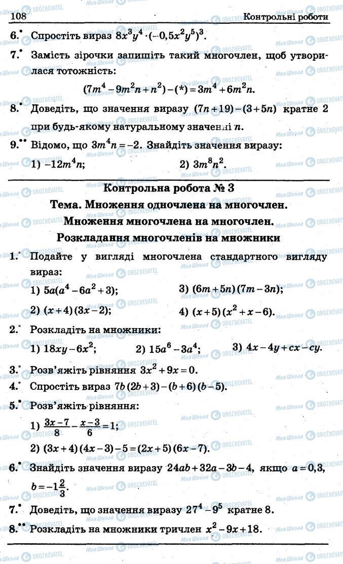 Підручники Алгебра 7 клас сторінка 108
