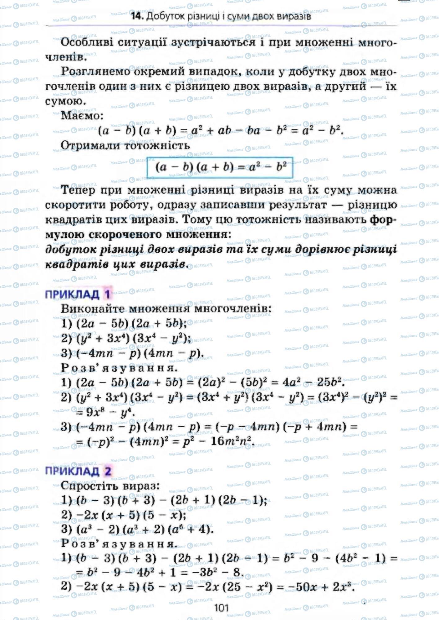 Учебники Алгебра 7 класс страница 101
