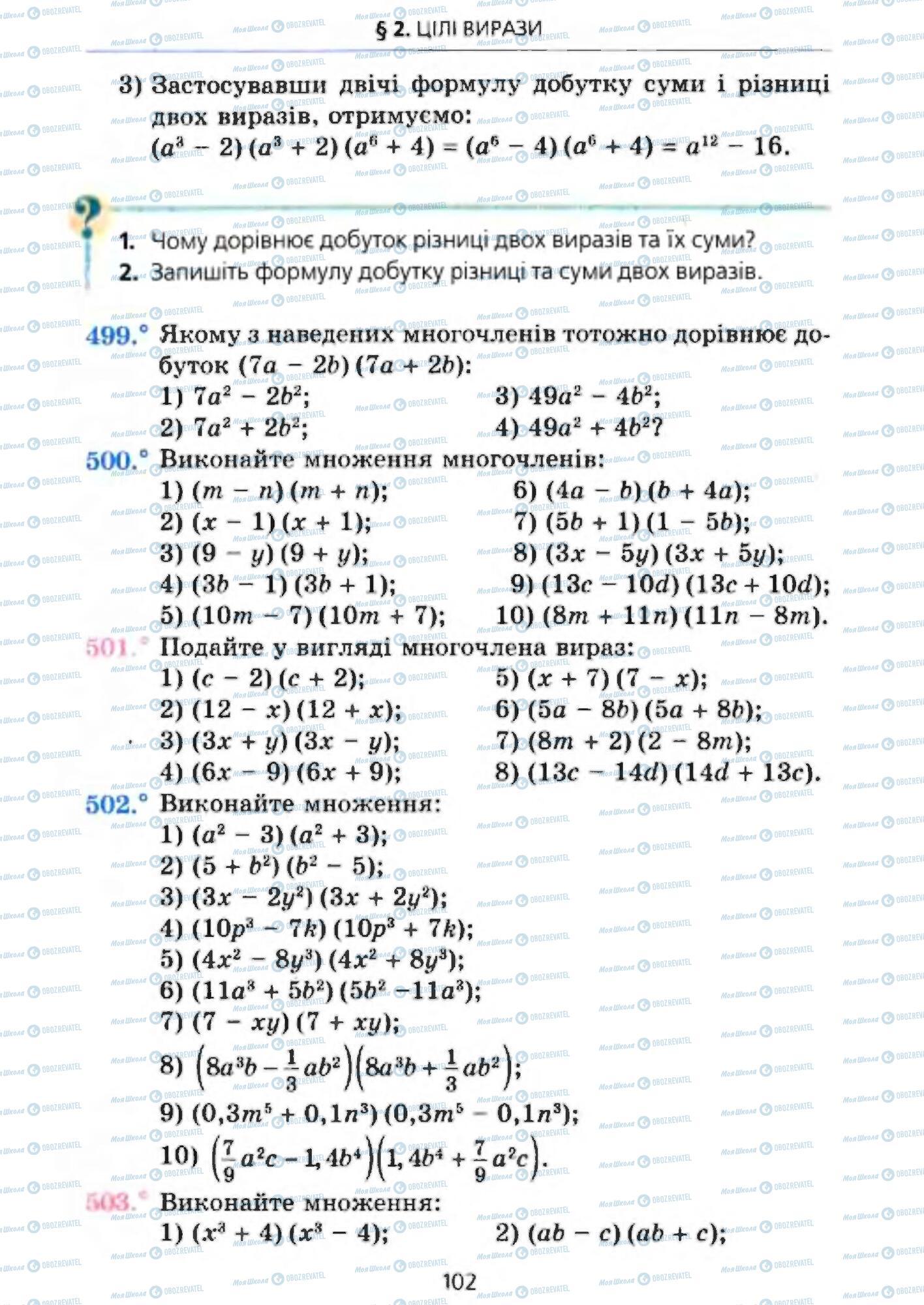 Учебники Алгебра 7 класс страница 102