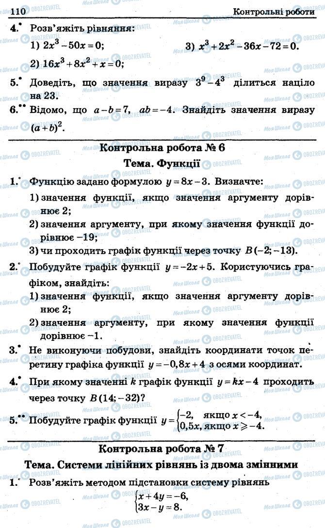 Підручники Алгебра 7 клас сторінка 110