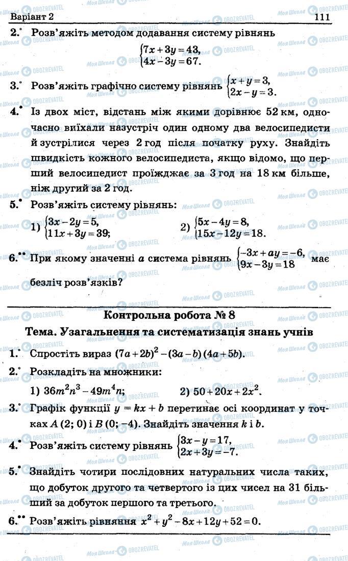 Підручники Алгебра 7 клас сторінка 111