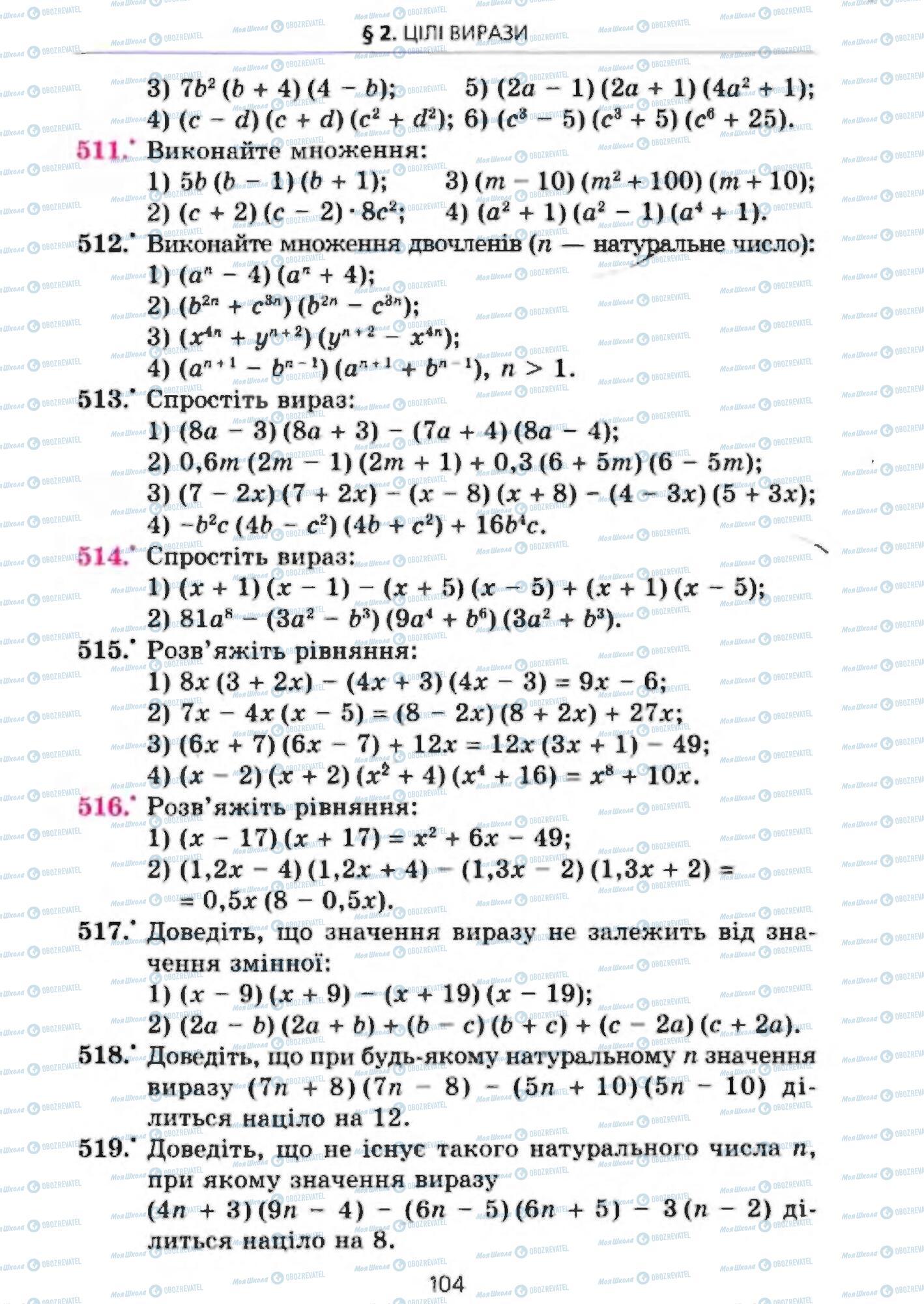 Учебники Алгебра 7 класс страница 104