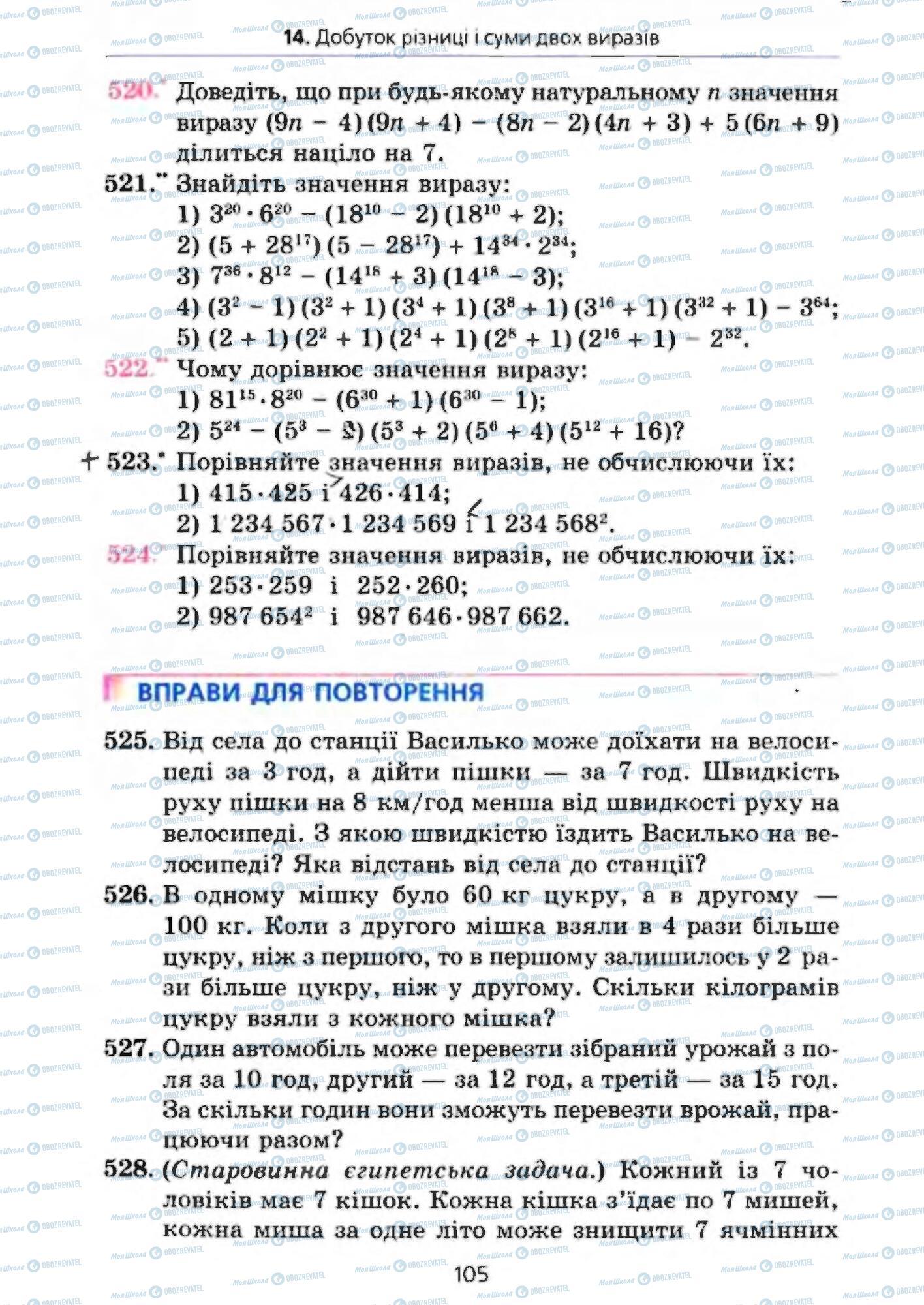 Учебники Алгебра 7 класс страница 105