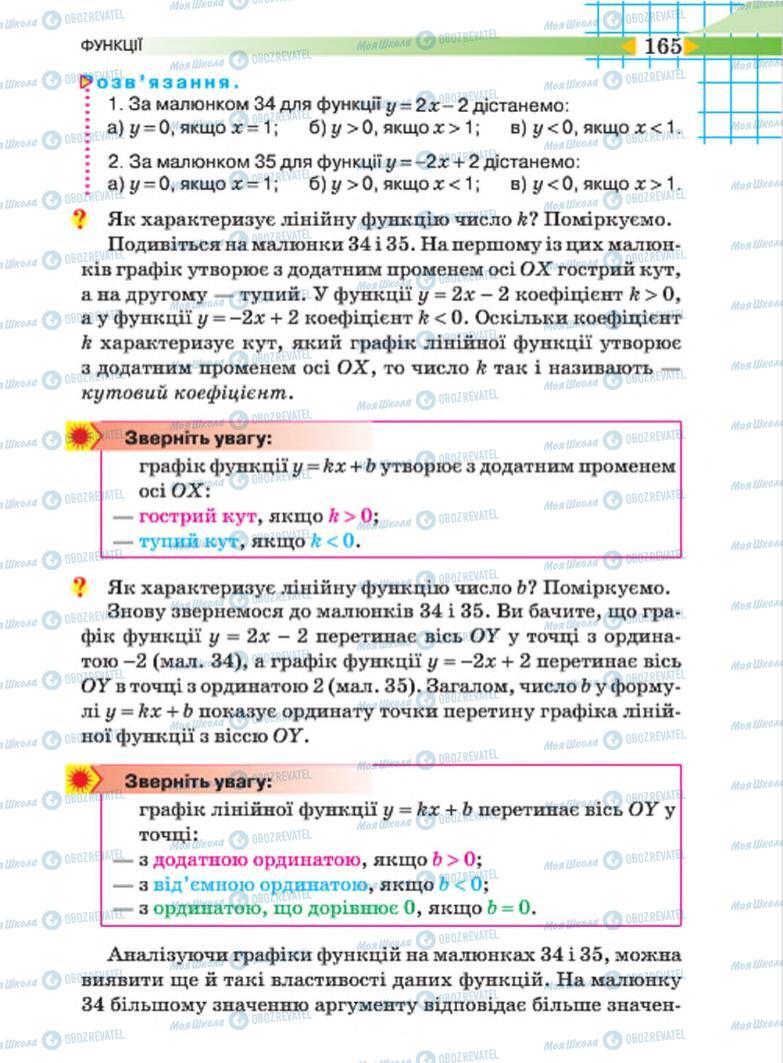 Учебники Алгебра 7 класс страница 165