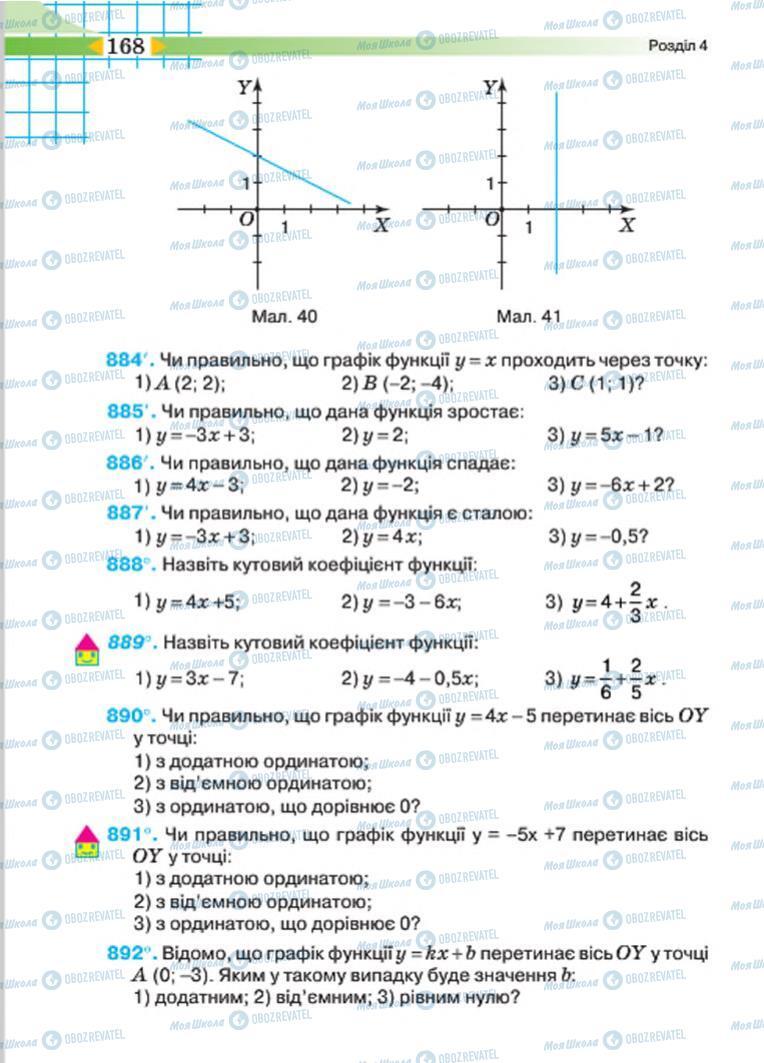 Учебники Алгебра 7 класс страница 168