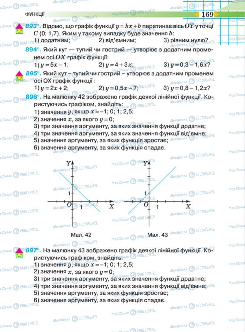 Учебники Алгебра 7 класс страница 169