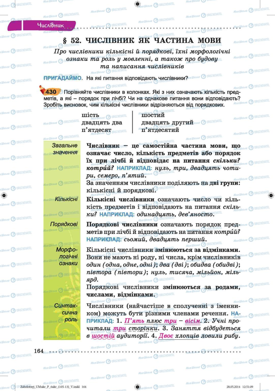 Учебники Укр мова 6 класс страница  164