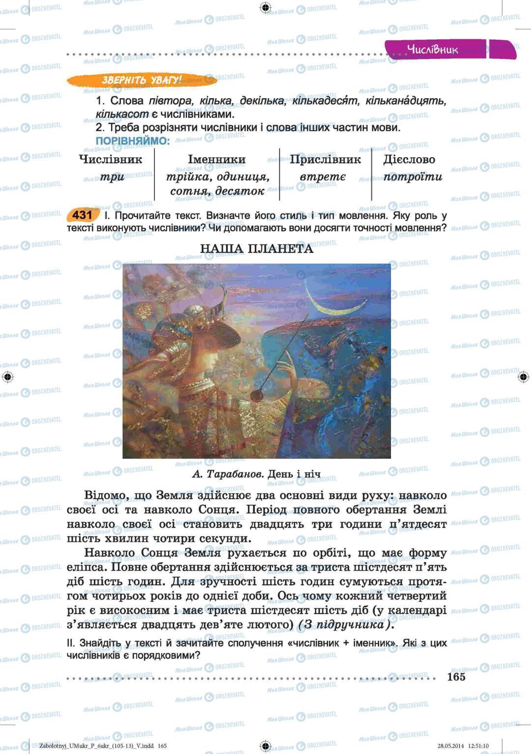 Підручники Українська мова 6 клас сторінка  165