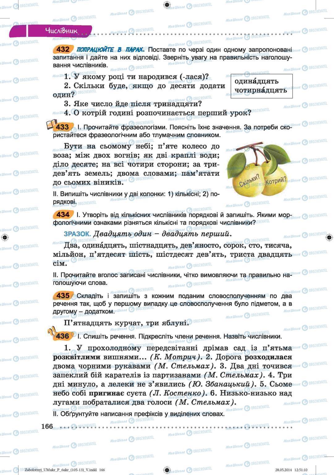 Підручники Українська мова 6 клас сторінка  166