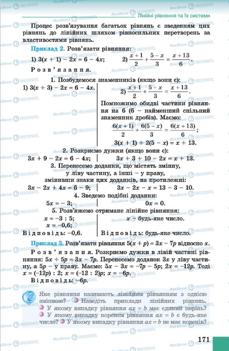 Учебники Алгебра 7 класс страница 171