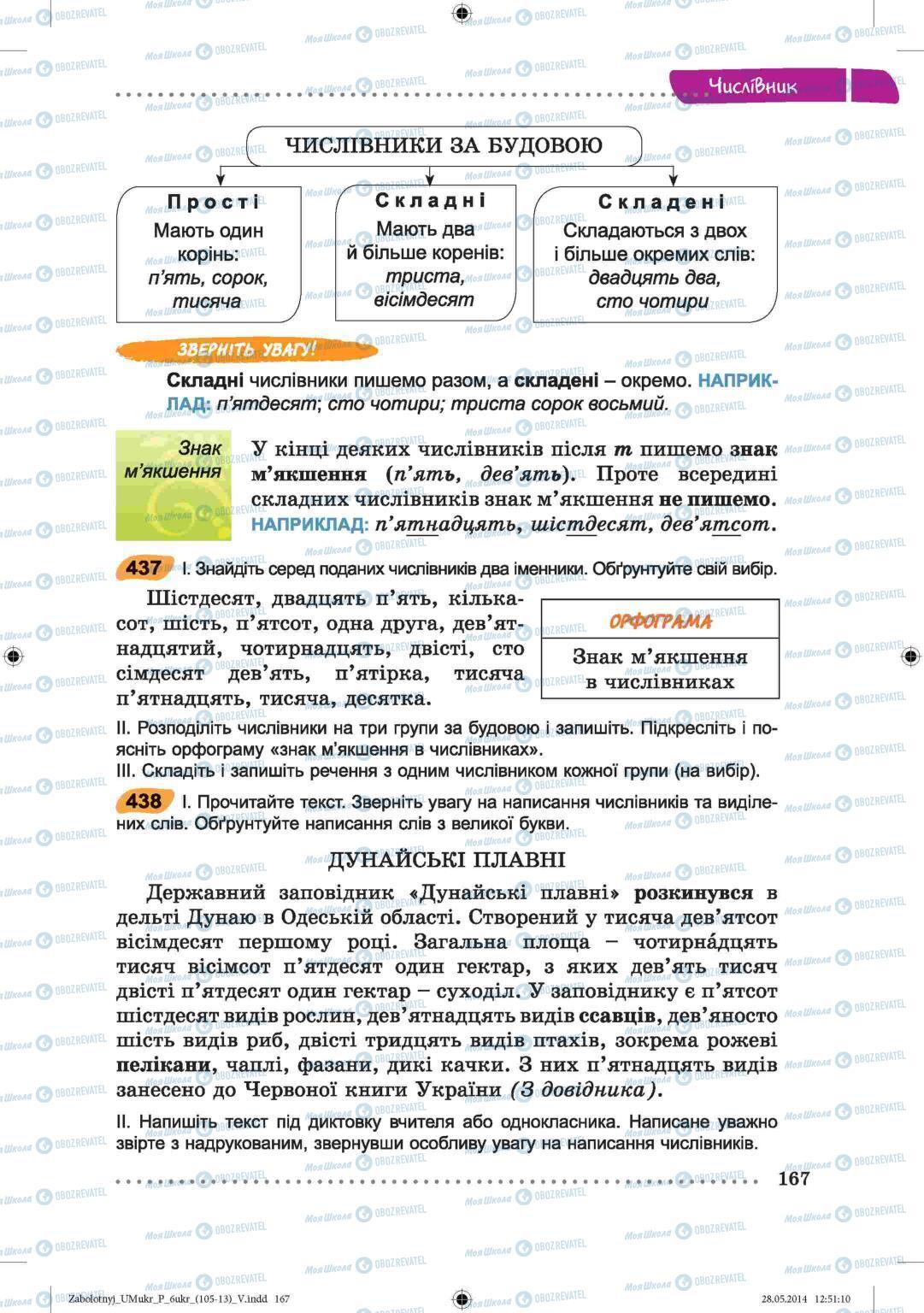 Підручники Українська мова 6 клас сторінка  167