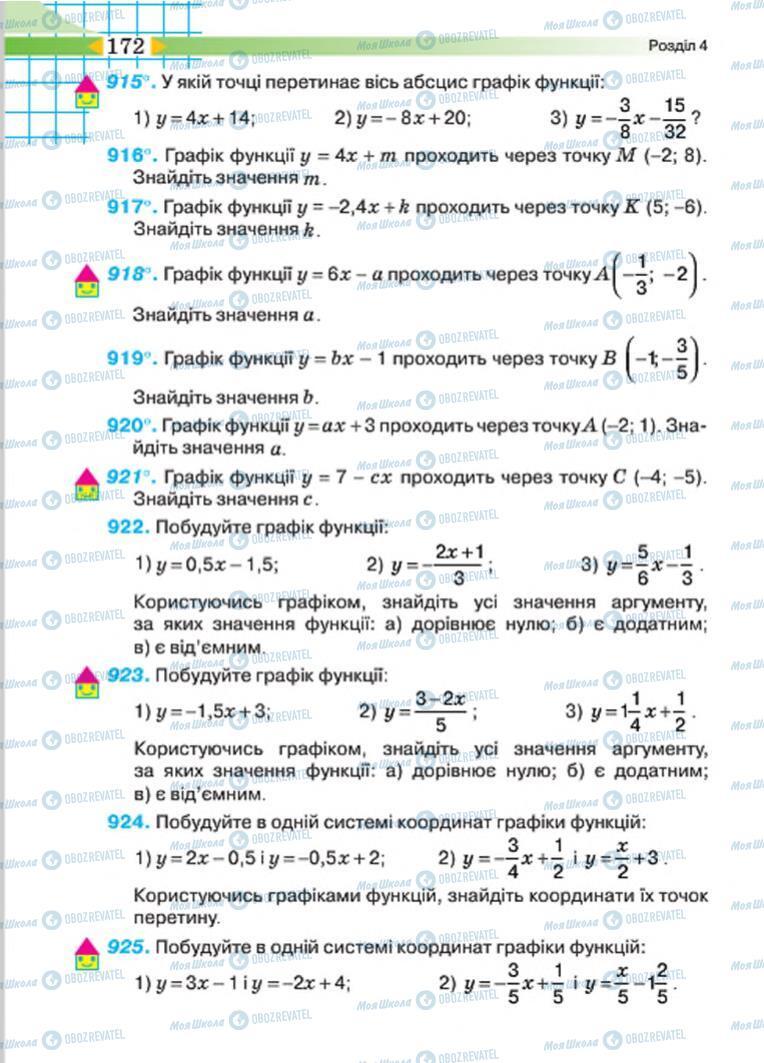 Учебники Алгебра 7 класс страница 172
