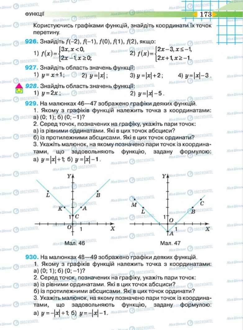 Учебники Алгебра 7 класс страница 173