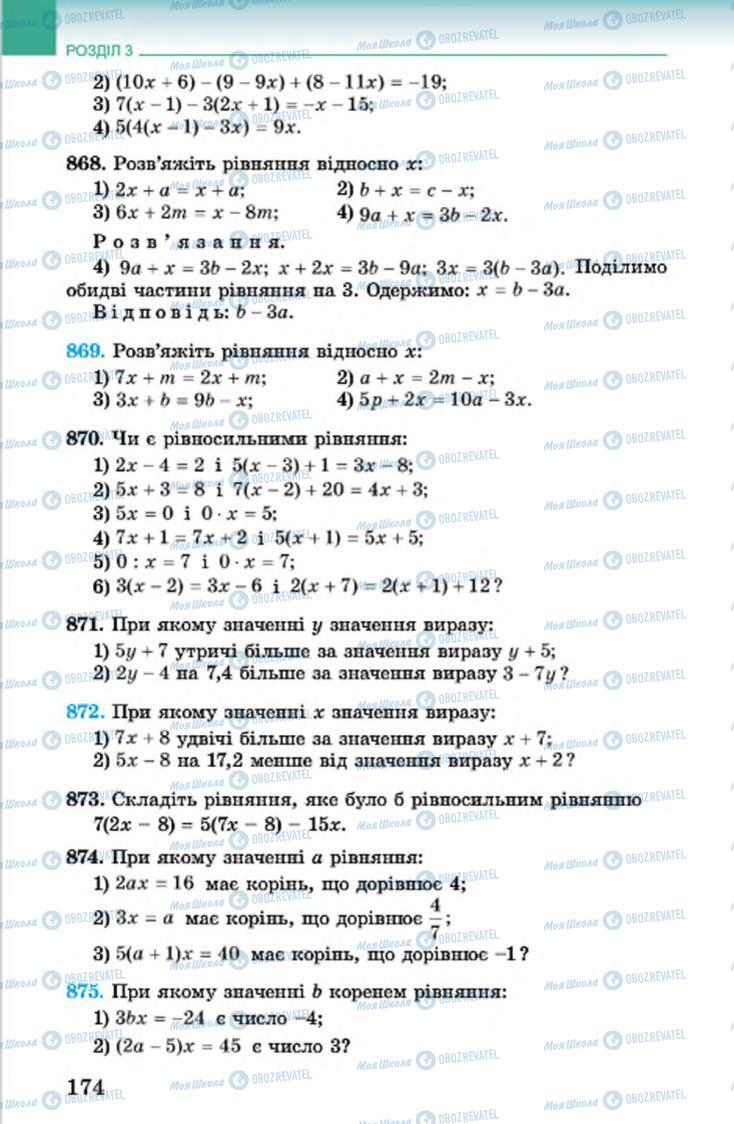 Учебники Алгебра 7 класс страница 174