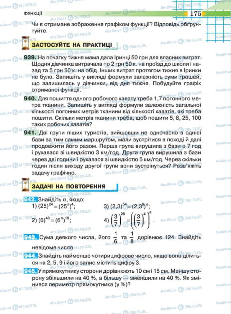 Учебники Алгебра 7 класс страница 175