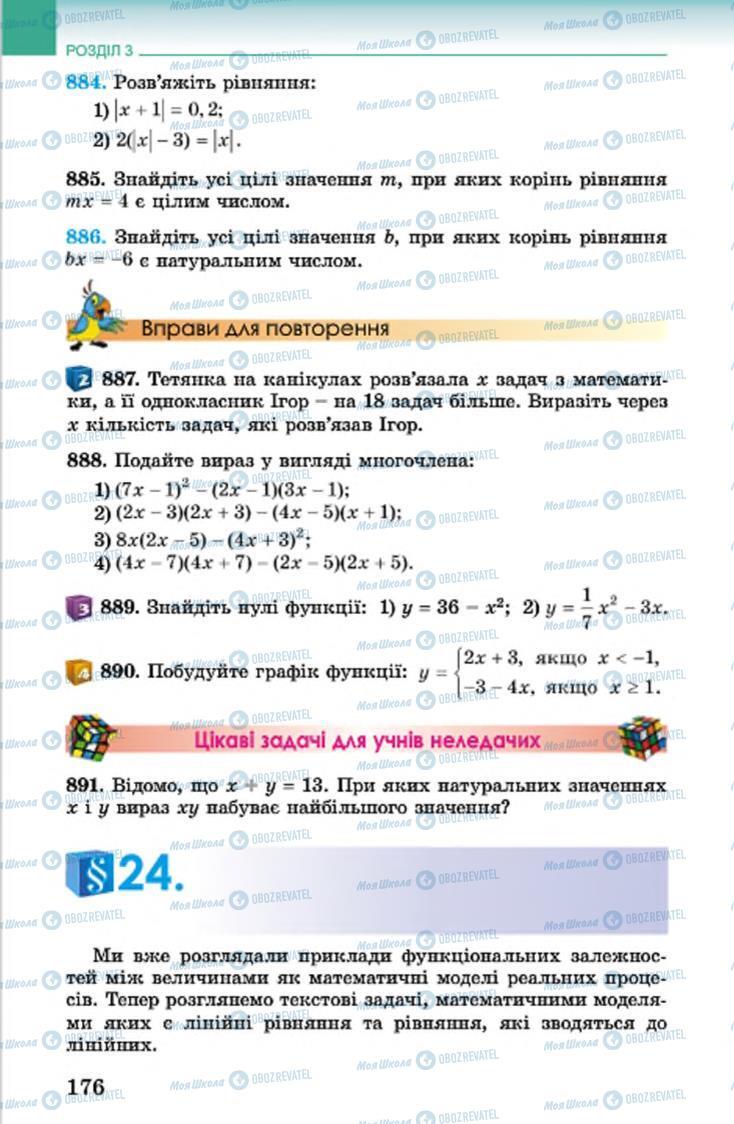 Учебники Алгебра 7 класс страница 176