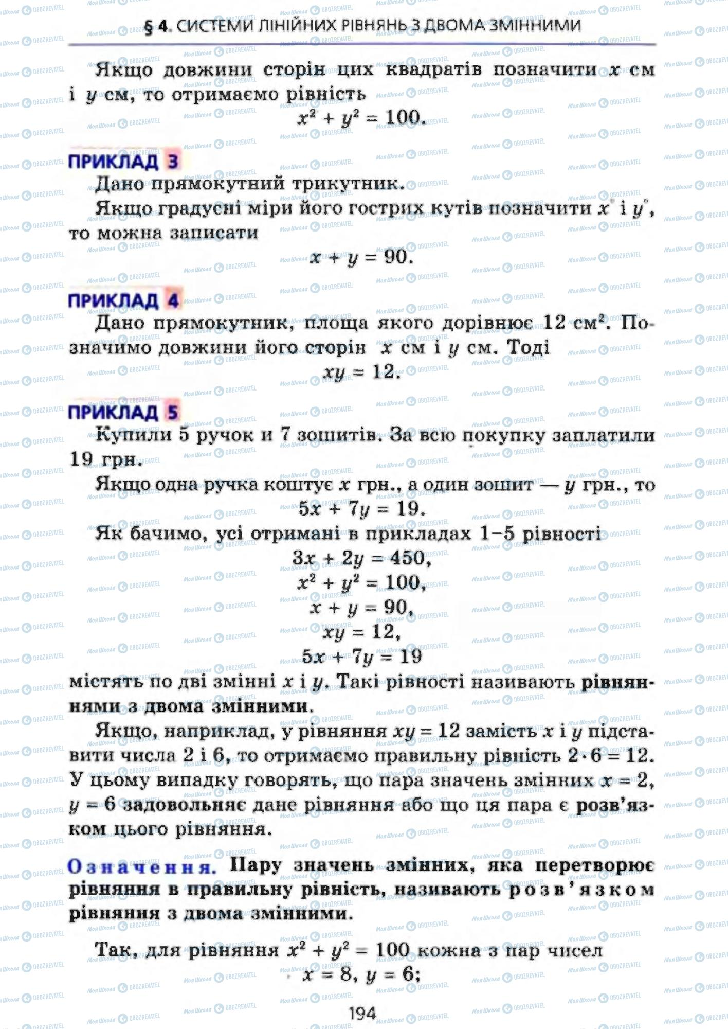 Учебники Алгебра 7 класс страница 194
