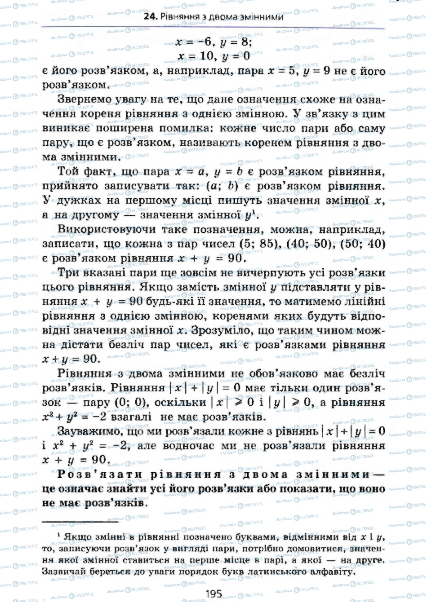 Учебники Алгебра 7 класс страница 195