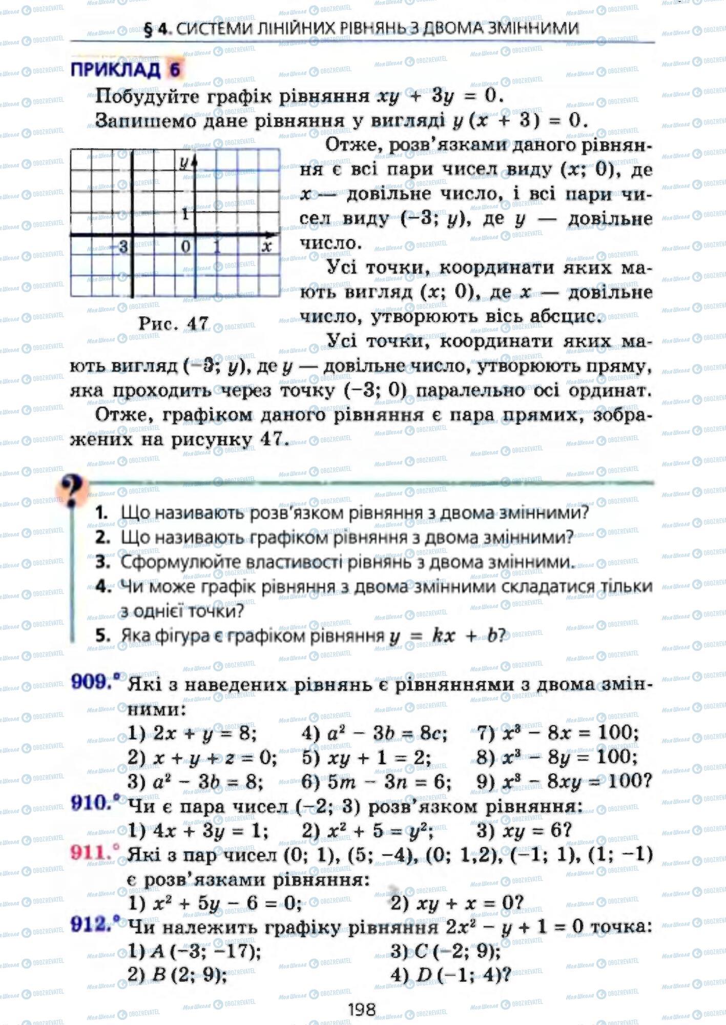 Учебники Алгебра 7 класс страница 198