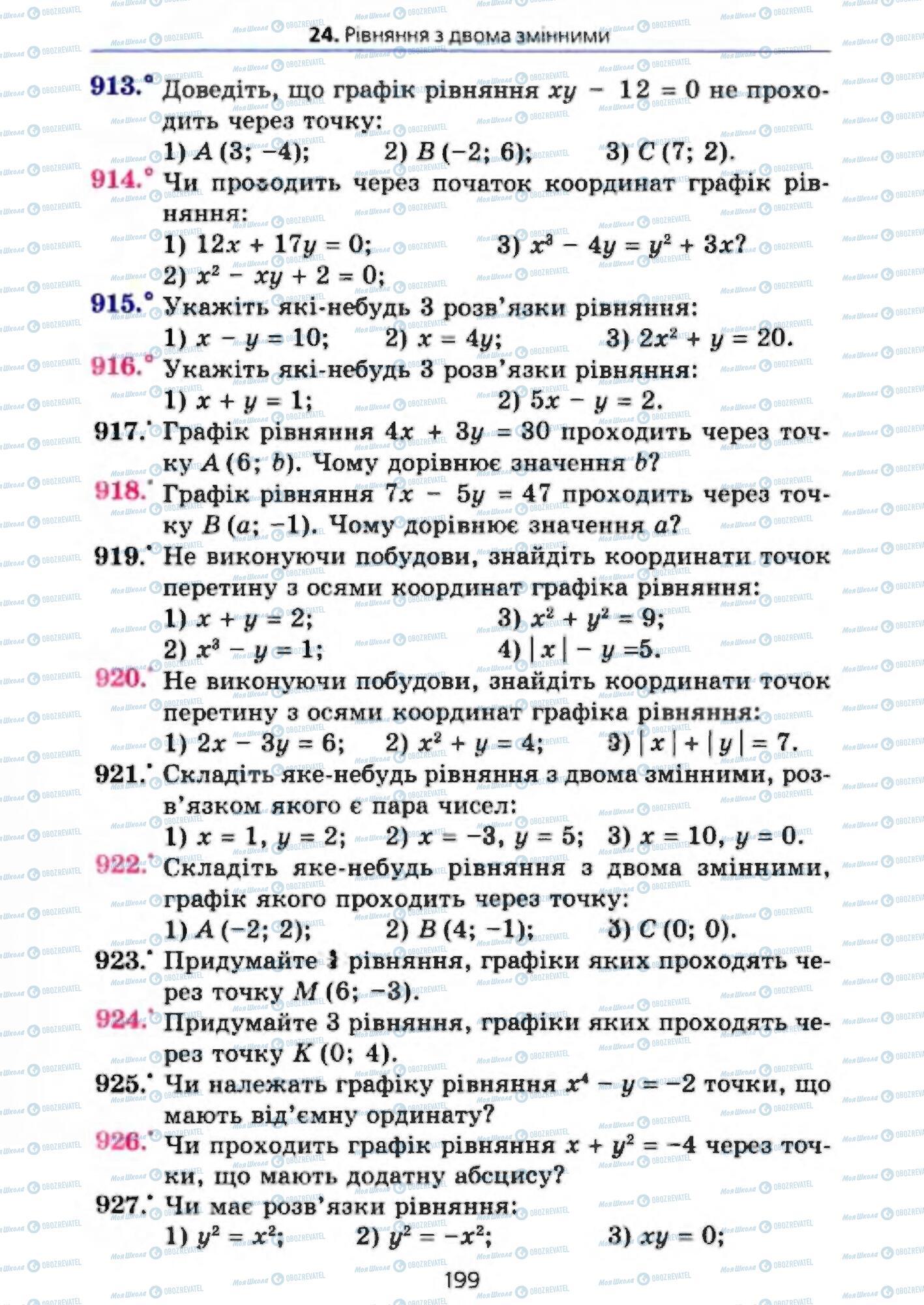 Учебники Алгебра 7 класс страница 199