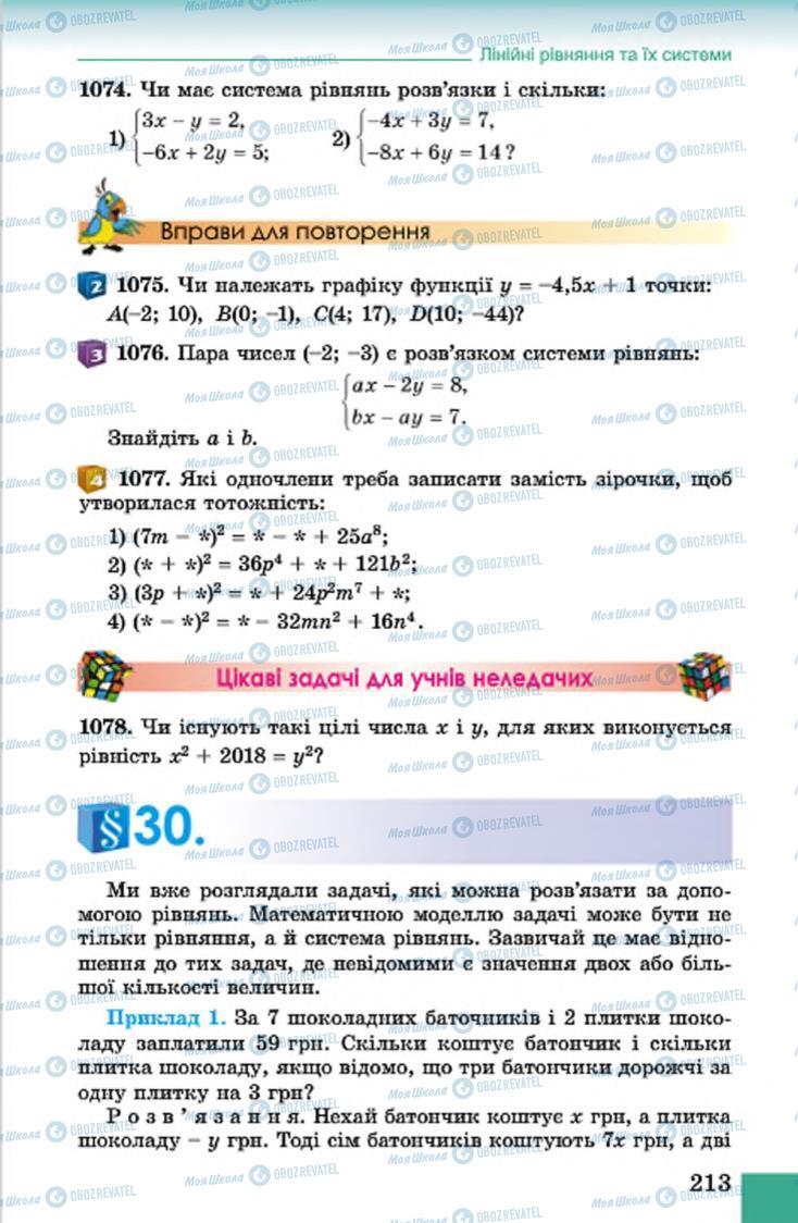 Учебники Алгебра 7 класс страница 213