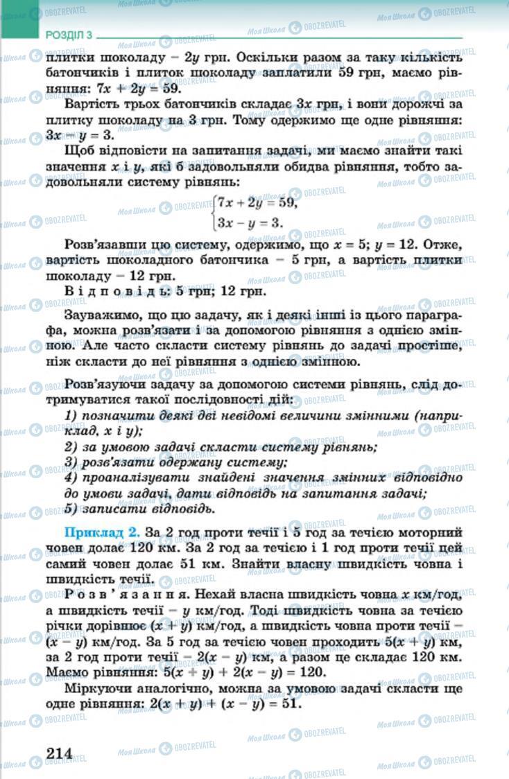 Учебники Алгебра 7 класс страница 214